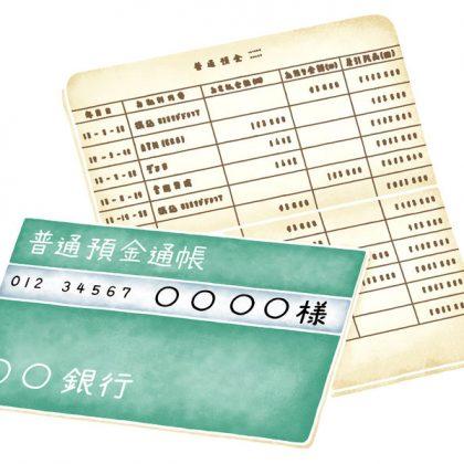 49310702 - savings passbook