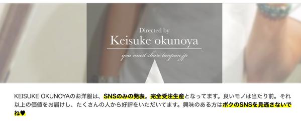 Keisukeokunoya